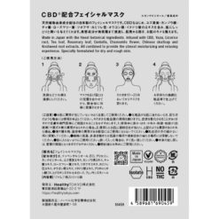 HealthyTOKYO CBD Facial Mask backsides