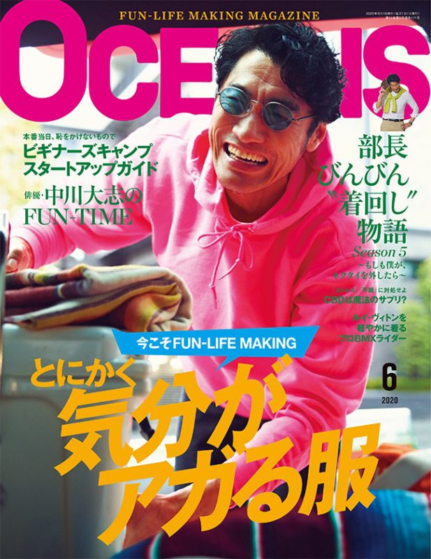 healthytokyo featured in oceans magazine cover