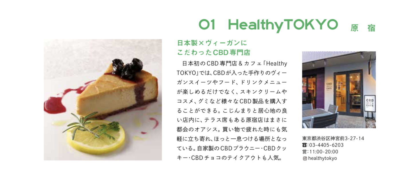 veggy72_HealthyTOKYO