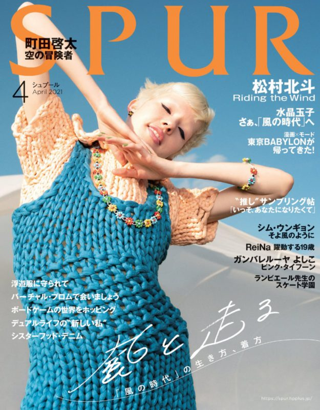 HealthyTOKYO featured in SPUR April 2021