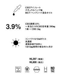 CBDTokyo 3.9 CBD アイソレート オイル