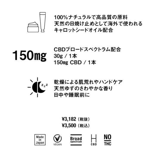 CBD ハンドクリーム HealthyTOKYO