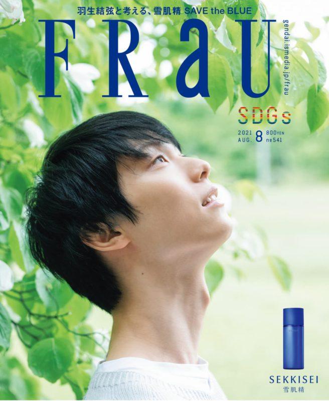 HealthyTOKYO featured in frau cover